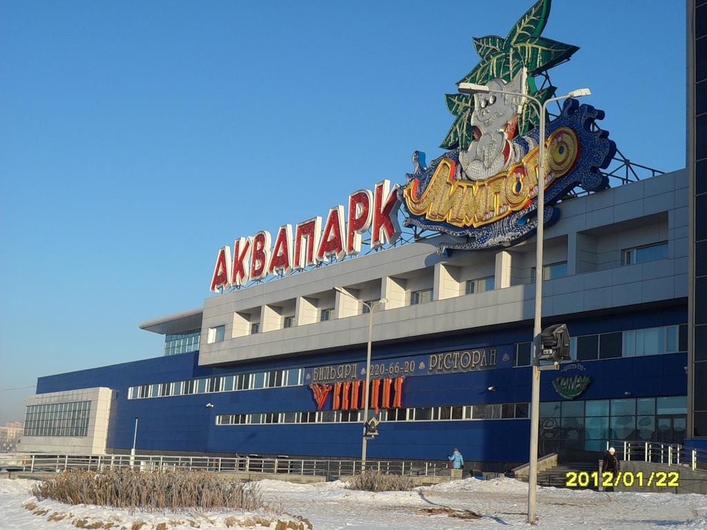 аквапарк «Лимпопо» г. Екатеринбург