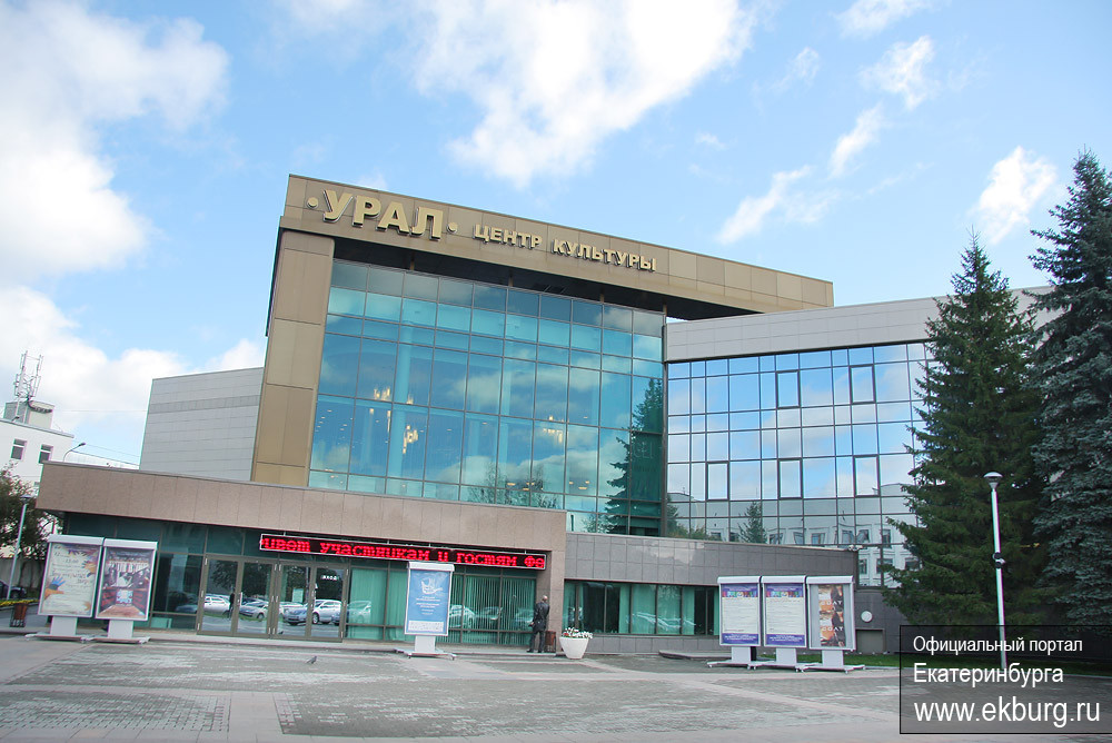 ЦК «Урал» г. Екатеринбург