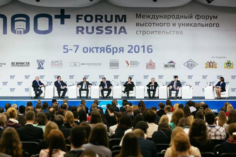 IV Международный форум и выставка высотного и уникального строительства 3